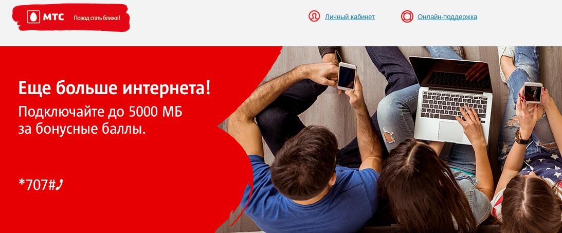 bonus.ssl.mts.ru - проверить бонусные баллы МТС