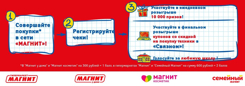 magnitznaniy.ru - магнит знаний зарегистрировать чек