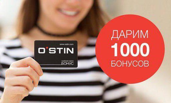 ostin.com - проверить бонусы на карте Остин