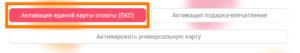 zakazpodarka.ru - активация карты