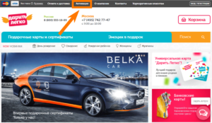 """mygiftcard.ru - активация карты """"Дарить легко"""" и проверка баланса"""
