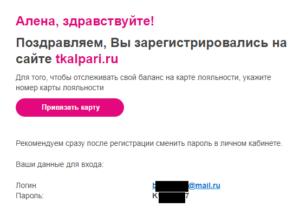 tkalpari.ru - регистрация карты