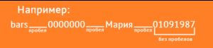 smbars.ru - активация карты на официальном сайте