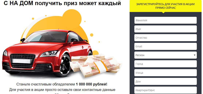 nadom-info.ru - регистрация кода акции