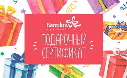 Bantikov.ru - активировать карту бантиков