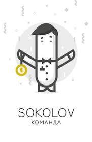 Клуб продавцов Sokolov