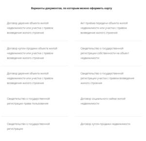www.obiclub.ru - активация карты на официальном сайте