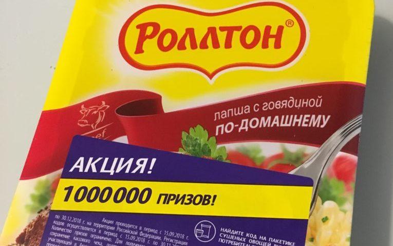 promo.rollton.ru - регистрация кодов на официальном сайте