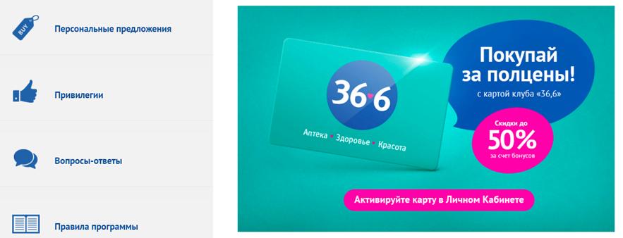 клуб 366