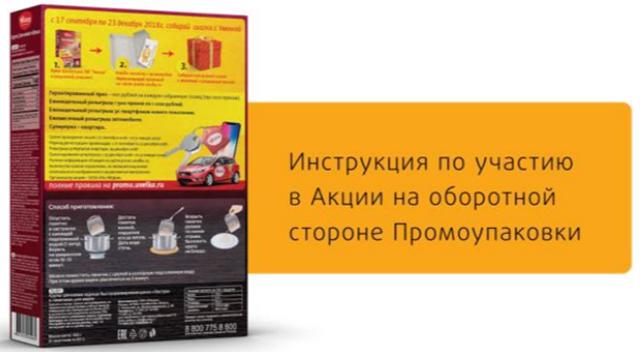 promo uvelka ru регистрация кодов