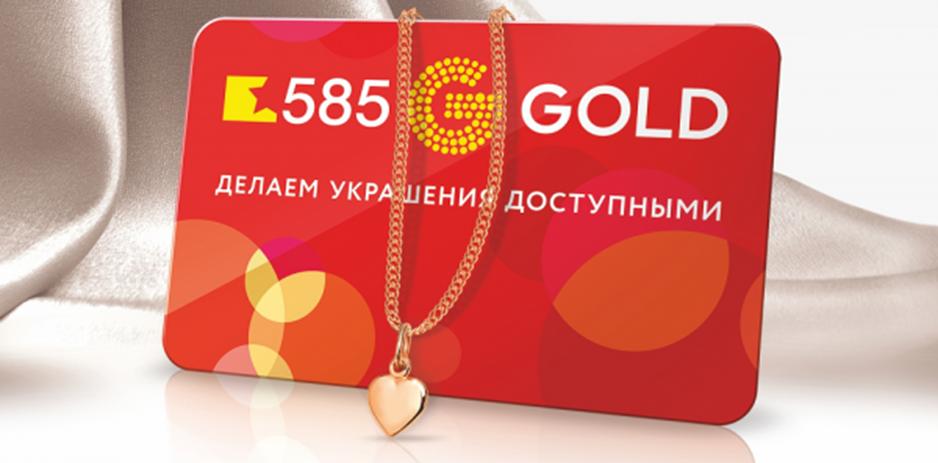 Карта 585 Gold
