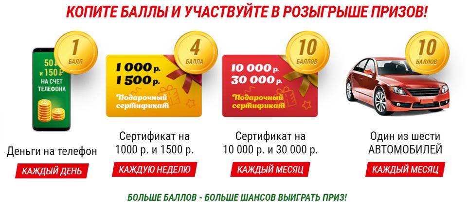 макфа промо ру