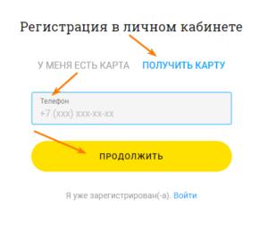 lenta.com - зарегистрировать карту покупателя