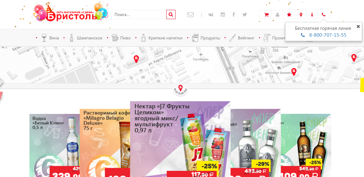 bristol.ru - зарегистрировать чек на официальном сайте