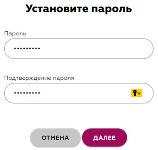 установление пароля