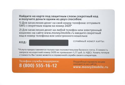Активировать карту - money2mobile.ru