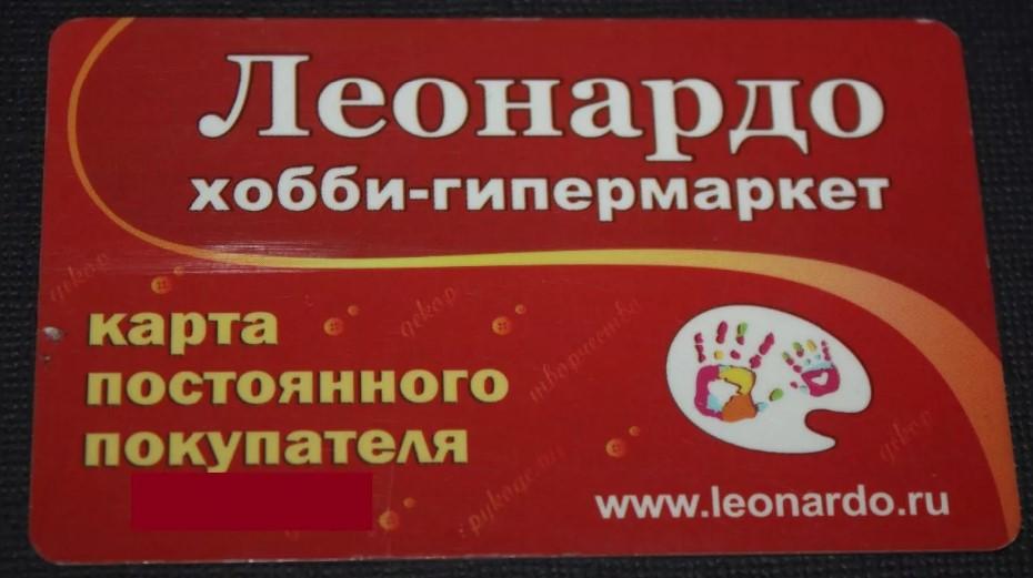 www.leonardo.ru - активировать карту Леонардо