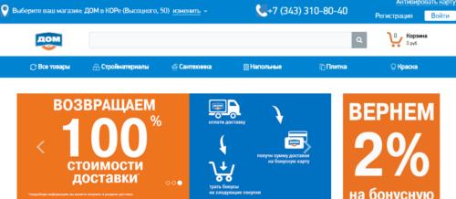 gipermarketdom.ru - активировать карту постоянного покупателя