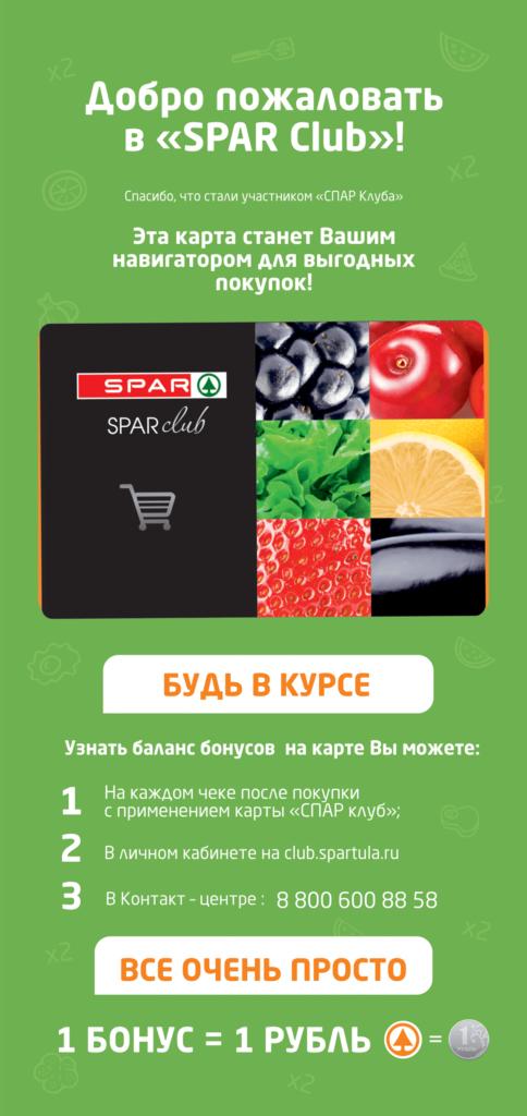 Spartula.ru - активация карты