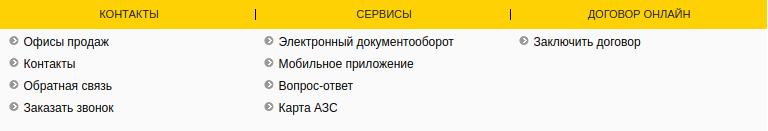 Информация о сайте для заказа карт Роснефть