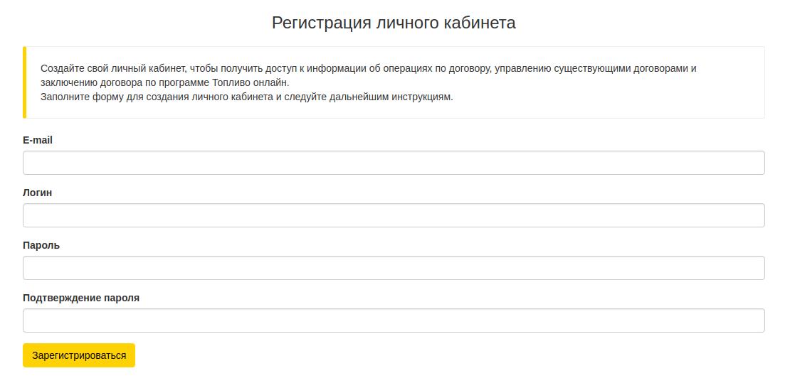 Личный кабинет для юридических лиц-держателей топливных карт Роснефть
