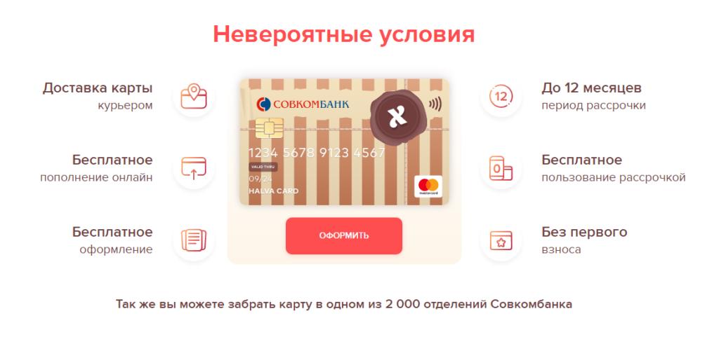 Регистрация карты в системе и получение личного кабинета