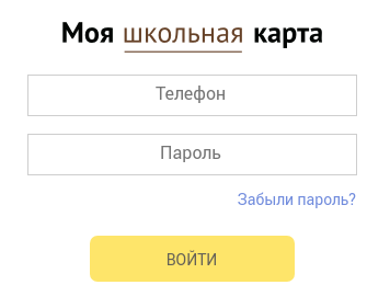 Возможности личного кабинета Школьной карты Ижкомбанка (Саратов)
