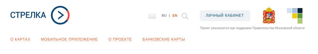 Официальный сайт транспортной карты Стрелка