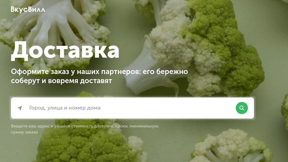 Официальный сайт ВкусВилл