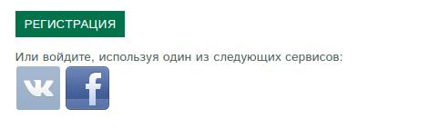 Регистрация на сайте ВкусВилл