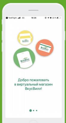 Мобильное приложение ВкусВилл для систем Android и iOS