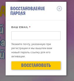 Личный кабинет для регистрации кодов «Вперед за мечтой»