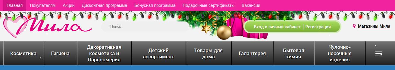 Официальный сайт Мила