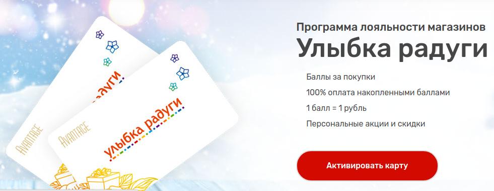 Официальный сайт Улыбка радуги