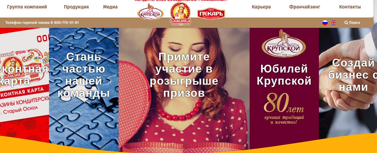 Официальный сайт кондитерского объединения Славянка