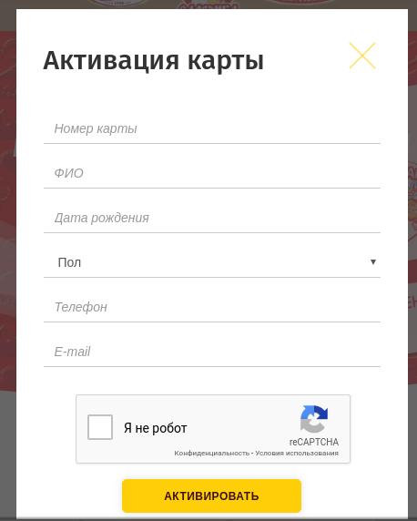Регистрация аккаунта для активации карты Славянка
