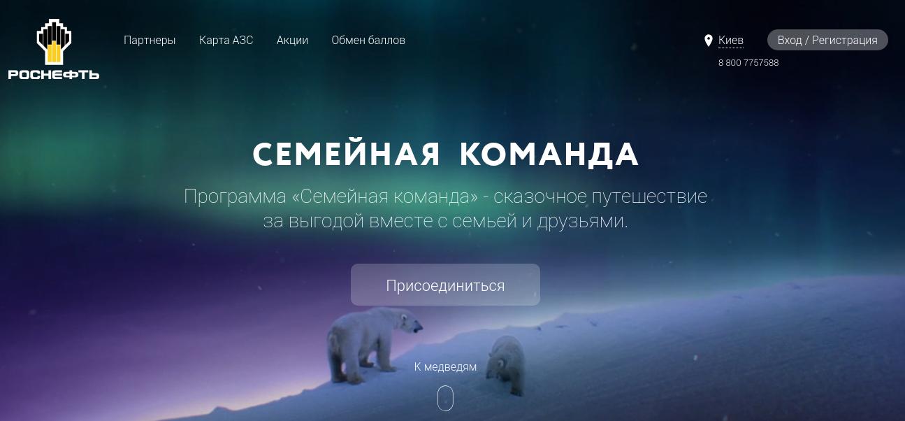 Официальный сайт Роснефть Семейная команда