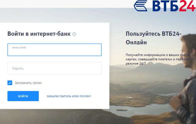 Активация карты ВТБ