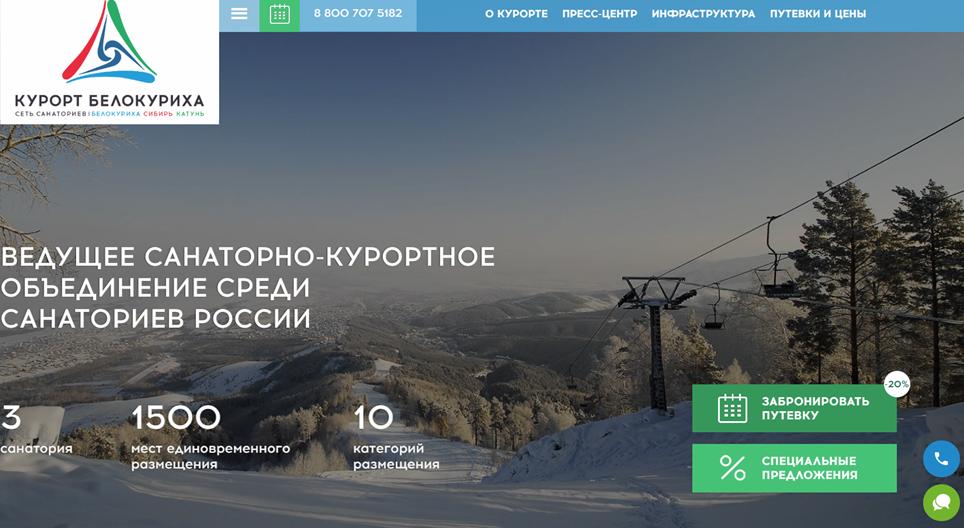 официальный сайт белокуриха