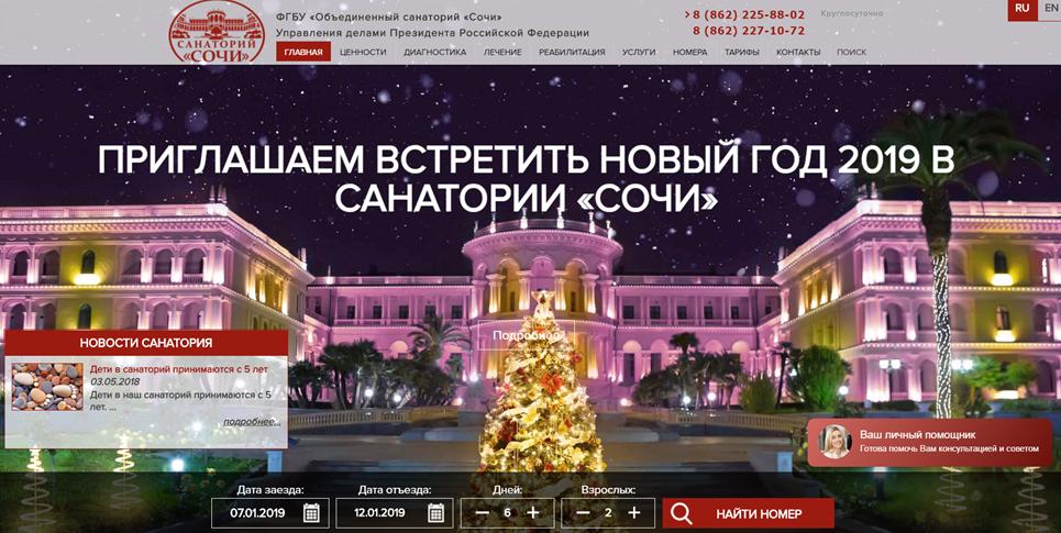 официальный сайт санатория сочи