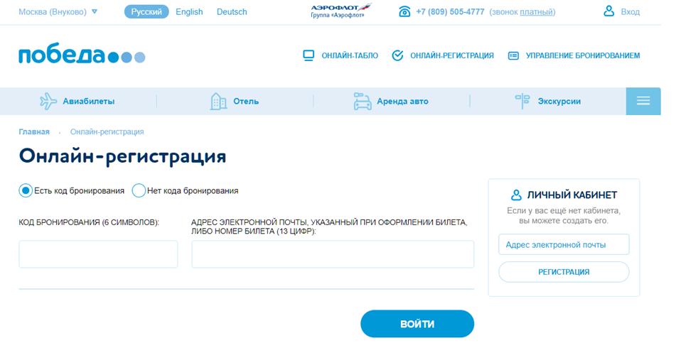 регистрация через интернет