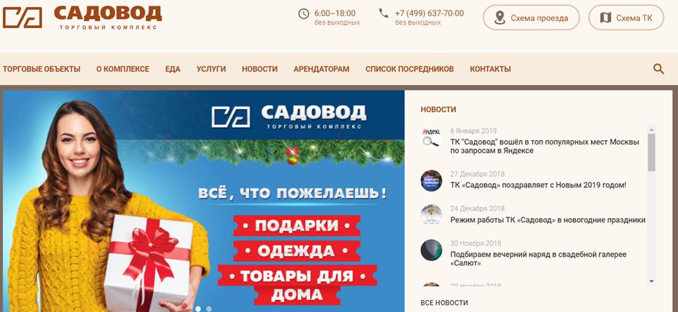 садовод официальный сайт