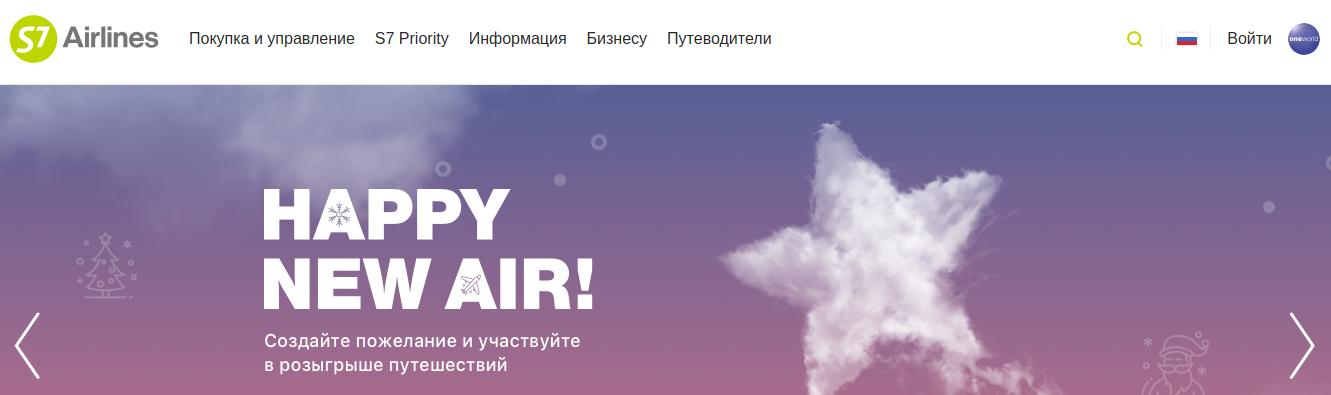 Официальный сайт S7 Airlines