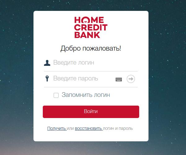 Личный кабинет Хоум Кредит Банк