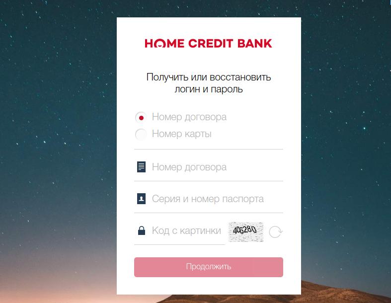 Регистрация в интернет-банкинге хоум Кредит Банк