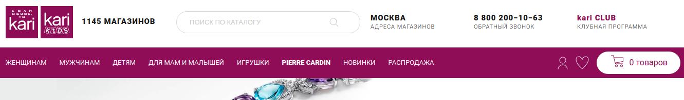 Официальный сайт магазина Кари
