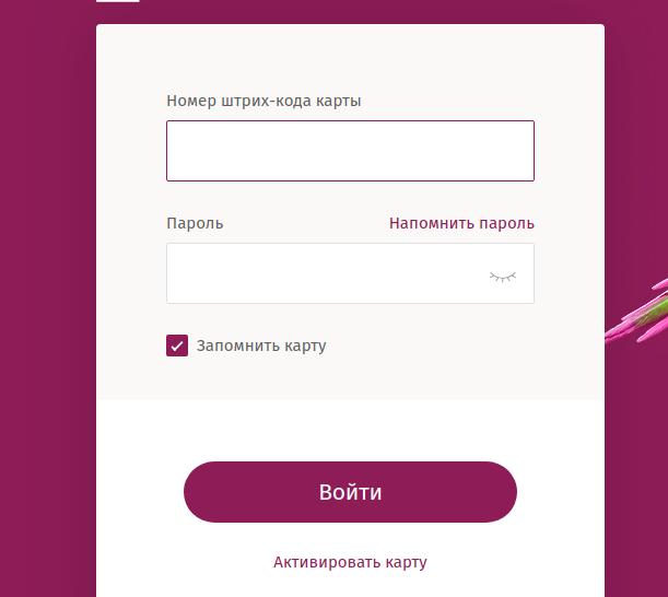 Регистрация на сайте Кари