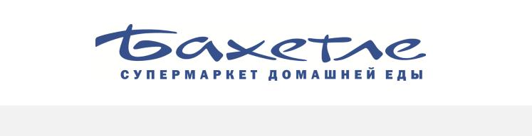 Официальный сайт супермаркета Бахетле