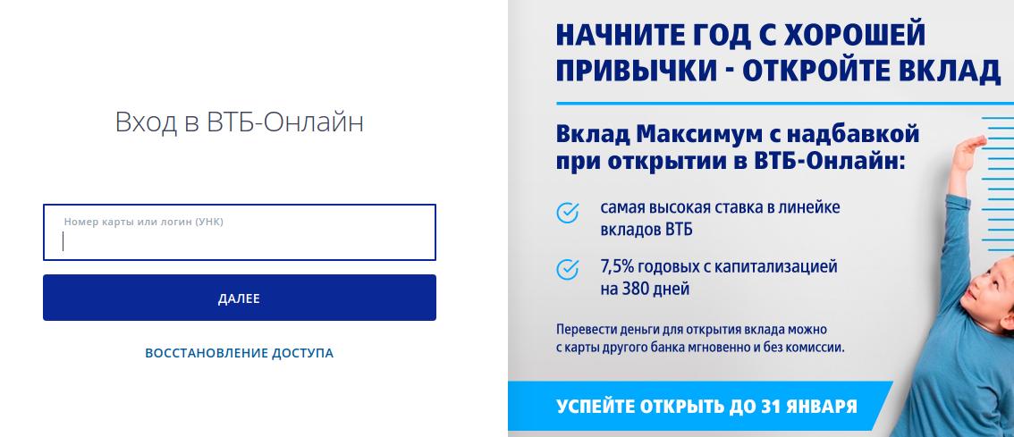 Личный кабинет клиента ВТБ банка