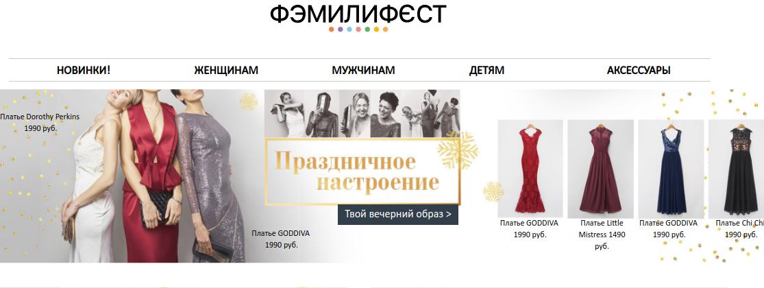 Официальный сайт Фэмилифест